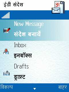 SMS in Indian languages
